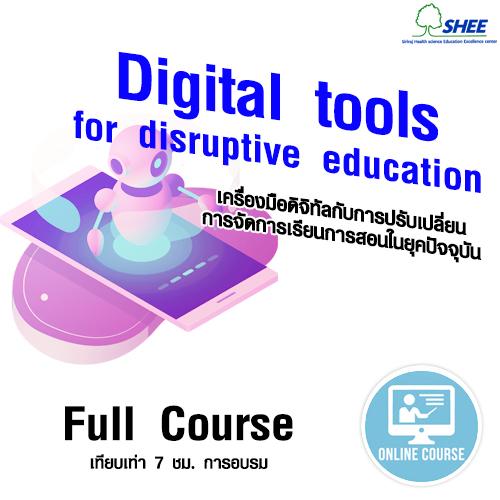 Digital tools for disruptive education 2564 (7 ชม.)