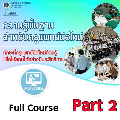 ความรู้พื้นฐานสำหรับครูแพทย์มือใหม่ - Part II: Assessment and evaluation (14 ชม.)
