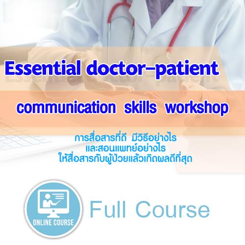 Essential doctor-patient communication skills (14 ชม.)