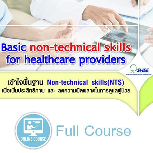 Basic non-technical skills for healthcare providers (7 ชม.)